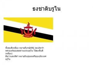 flag-bru