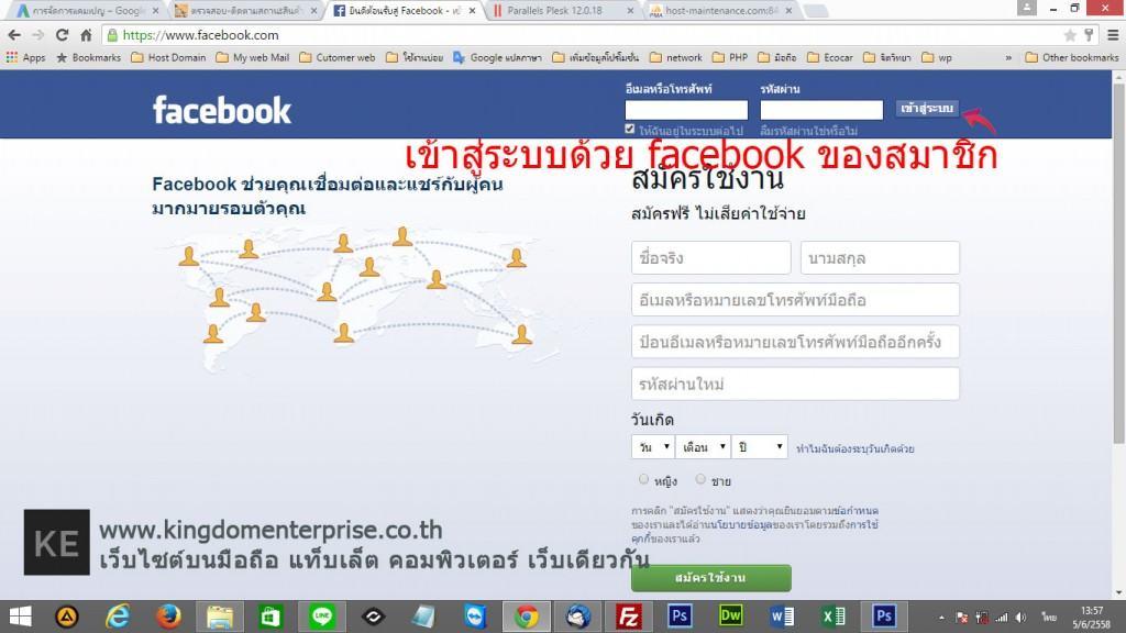 การโพสกลุ่มเฟสบุ๊ค