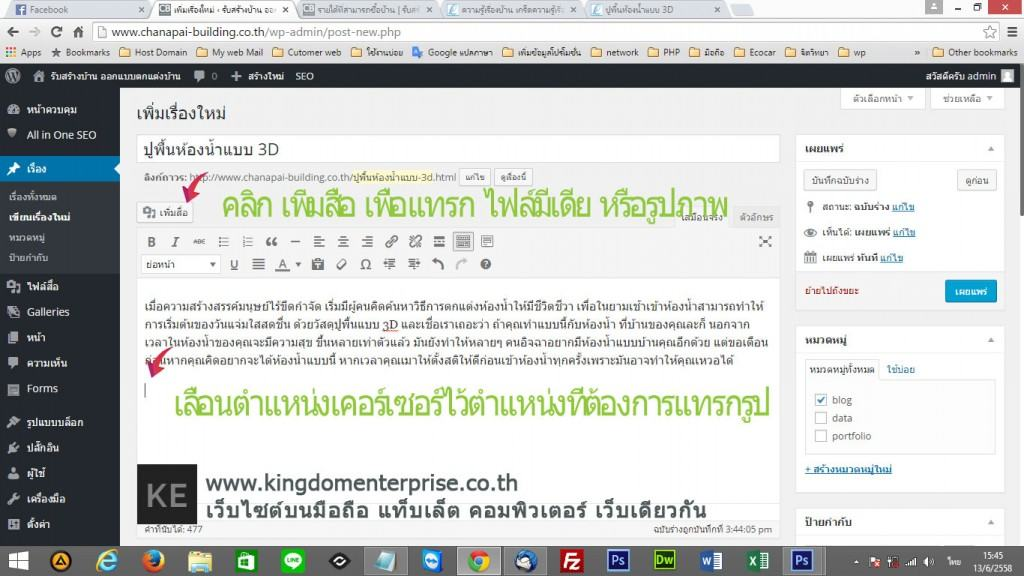 การเพิ่มบทความ-แอดมินภาษาไทย