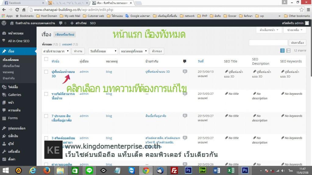 การแก้ไขบทความ-แอดมินภาษาไทย