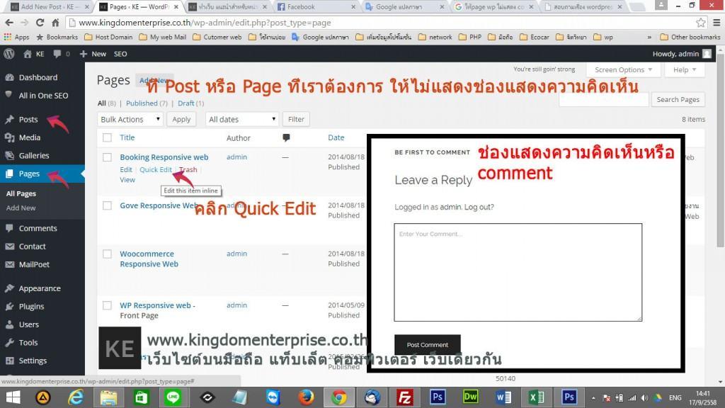 ไม่แสดงช่องแสดงความคิดเห็นหน้า page wordpress