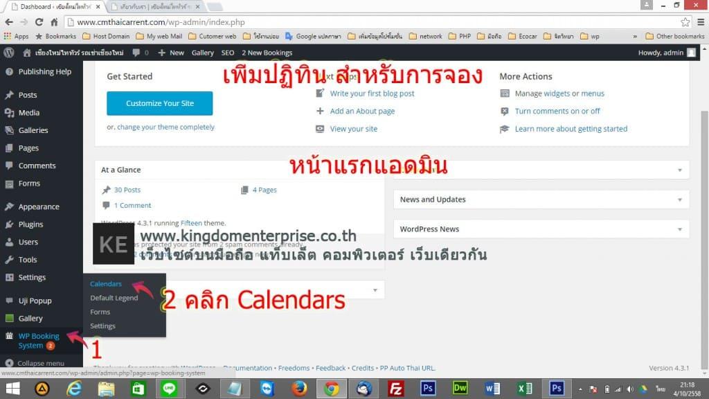 add-calendars-booking-01