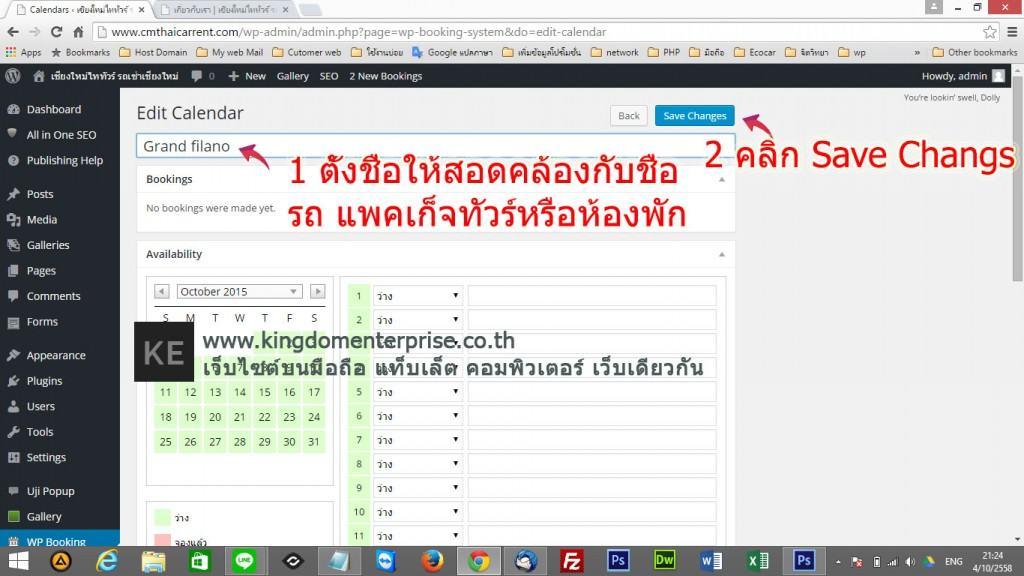 add-calendars-booking-03