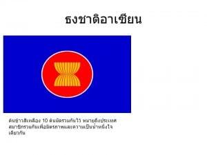 flag-asean