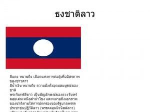 flag-lao