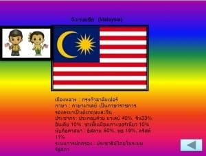 flag-mala