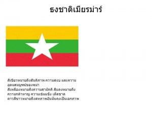 flag-mean