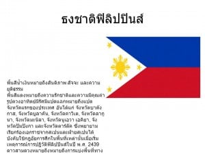 flag-phi