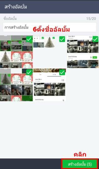 การสร้างอัลบั้มรูปในแอพพิเคชั่นไลน์(สำหรับสมาทโฟน)